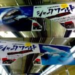 車内吊り広告