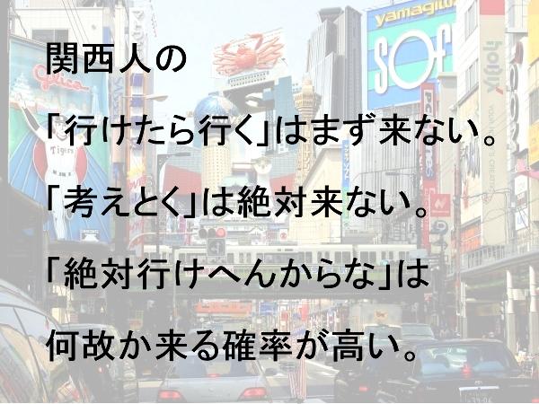 I love Kansai !