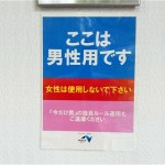 名神吹田 – サービスエリアにあるトイレの貼り紙