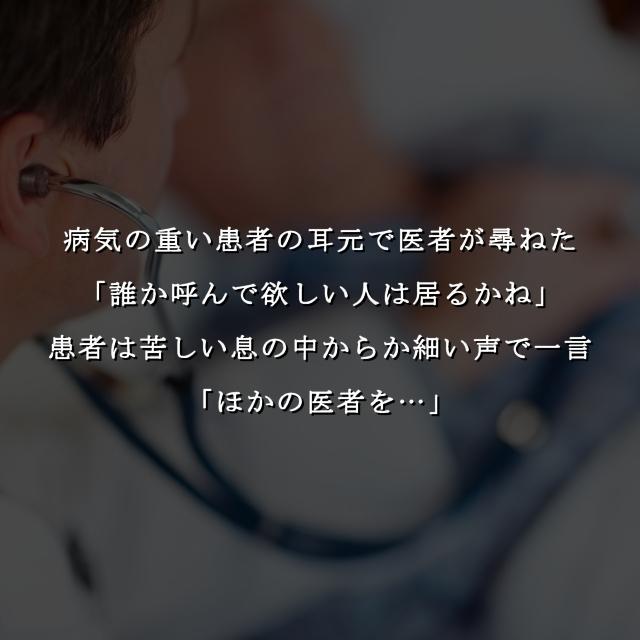 医者と患者の会話(ジョーク)