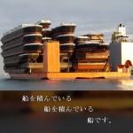 超巨大船体