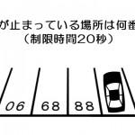 車が止まっている場所は何番?|香港の小学校の入試問題