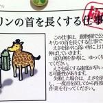 動物園の極秘飼育マニュアル キリン・パンダ・カンガルー編
