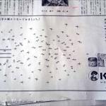 キンチョーの新聞広告|点を繋ぐと現れたクスッと笑えるメッセージ
