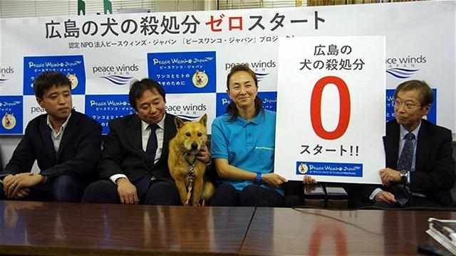 広島の犬の殺処分ゼロに取り組む「ピースウィンズ・ジャパン」の英断!!