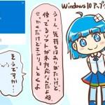 激しく同意(笑)|エスカレートする「Windows10へのアップグレード通知」を描いた漫画がおもしろ過ぎ