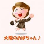 大阪・天満のとある喫茶店でのおばちゃんの会話(笑)