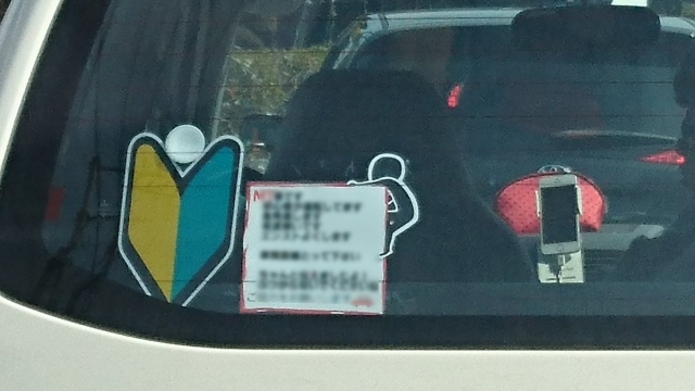 前方を走るMT車の後部ガラスに貼られた後続車両に向けたメッセージが話題に