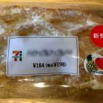 やっぱり出たか(笑)!? → セブンイレブンの菓子パンが完全に「アレ」だった!