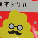 例文すべてに「アレ」を使った漢字ドリル → 斬新すぎて…(笑)