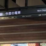 東京駅で遭遇したまさかの光景 → 電光掲示板の表示がレアすぎる(笑)