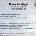 韓国の空港ラウンジで見つけた「ベーグルの美味しい食べ方」の衝撃的なラスト(笑)