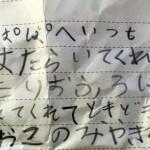 小1の娘から感謝の手紙をもらったお父さん → なぜか複雑な気分に・・・